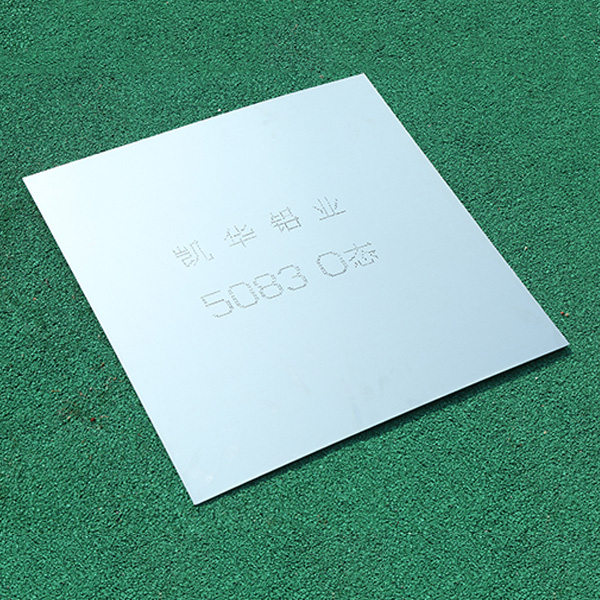 Manufacturer of 6082 T6 Sheet - 5083 ALUMINUM SHEET – Kaichuang
