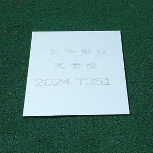 China Aluminum Checker Plate 3mm Factories –  2024 ALUMINUM SHEET – Kaichuang