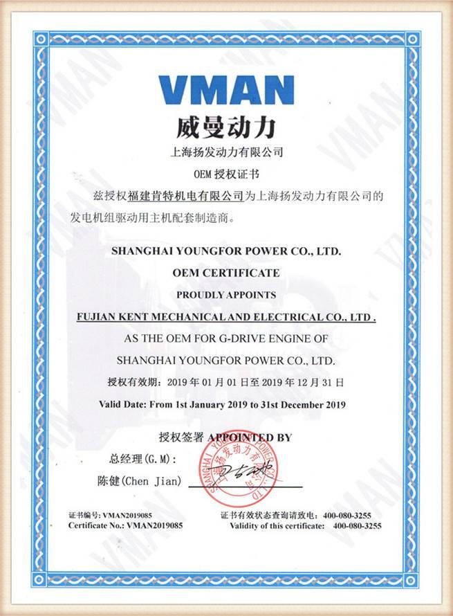VMAN-OEM Authorization