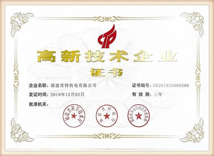 Chinese high-tech Enterprise Certificate-