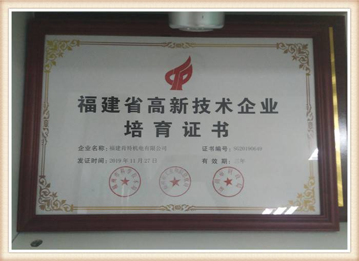 Fujian High-tech Enterprise Certificate