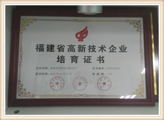 Fujian High-tech Enterprise Certificate