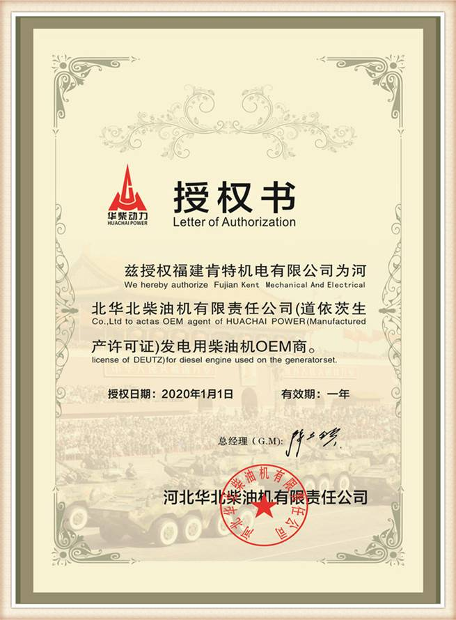HUACHAI DEUTZ OEM Authorization