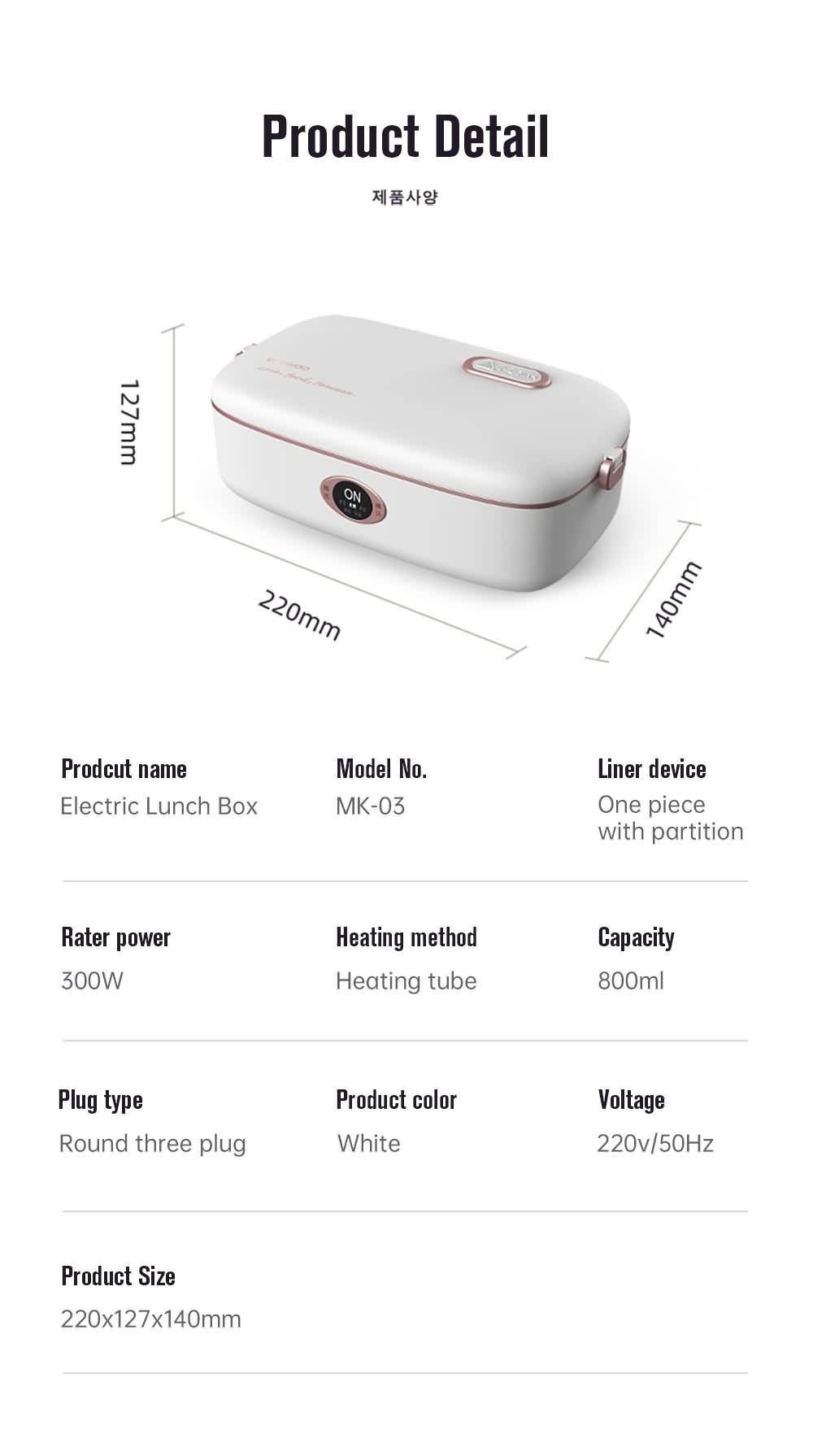 Electric Lunch Box (9)