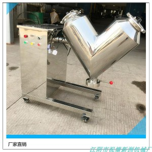 Pharmaceutical Chemical Industrial Dry Powder Mixer