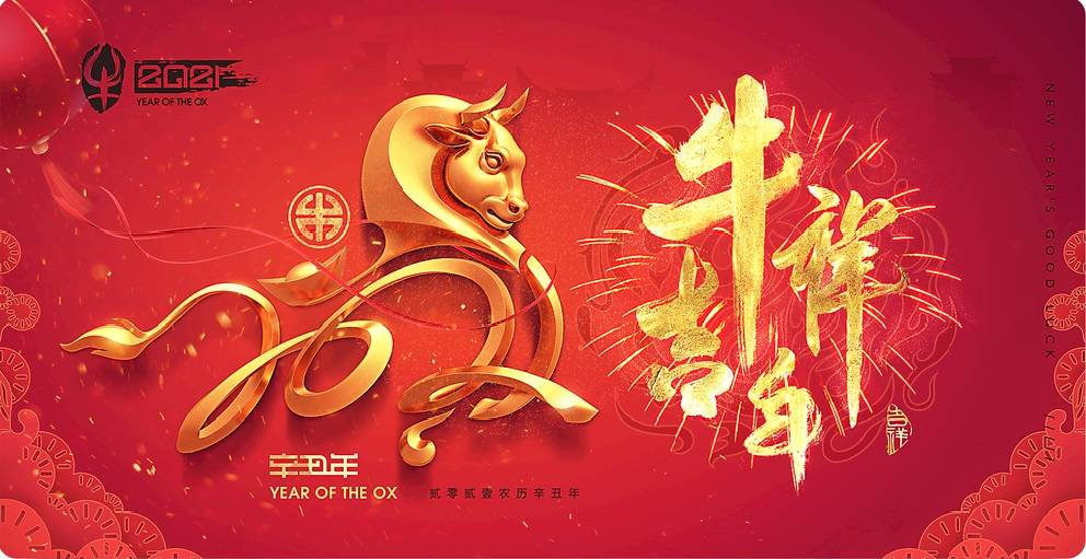 2021 Chinese New Year Holidays Notice