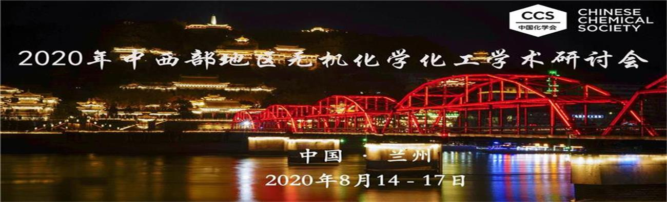 Chinese Chemical Society 2020 Seminar on Inorganic Chemistry and Chemical Engineering in Central and Western China
