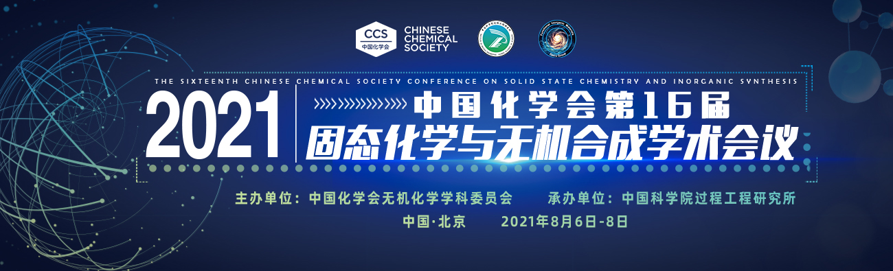 The 16th Academic Conference of Solid State Chemistry and Inorganic Synthesis of Chinese Chemical Society