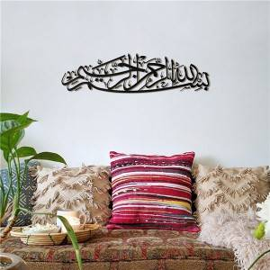 Islamic metal wall decoration
