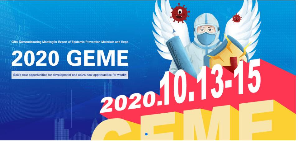 Summit medical products company joined the 2020 geme guangzhou dated 10.13-10.15