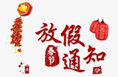 2021Chinese Spring Festival holiday notice