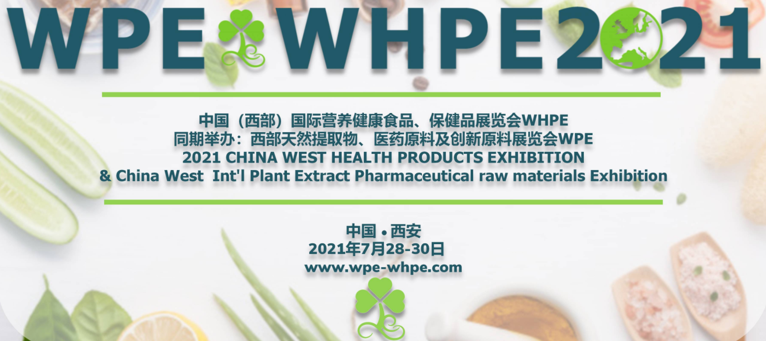 2021 China West Int'l Plant Extract Pharmaceutical raw materials Exhibition