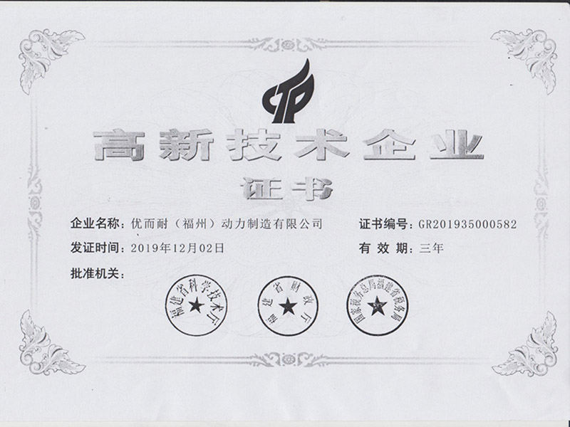 Our company was awarded the National High-tech Enterprise Certificate On December 2, 2019.